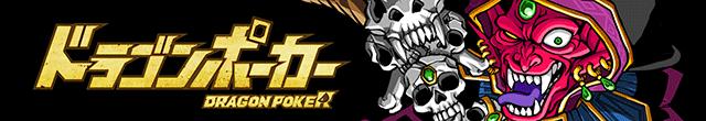 ドラゴンポーカー 公式サイト
